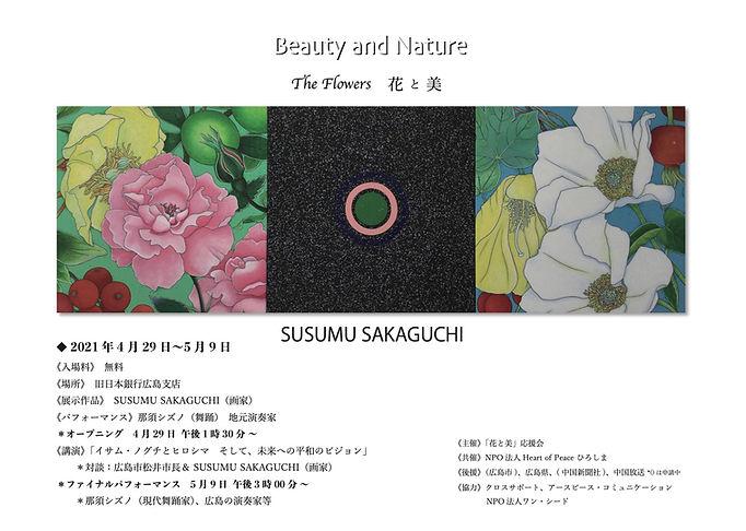 花と美-3のコピー.jpg