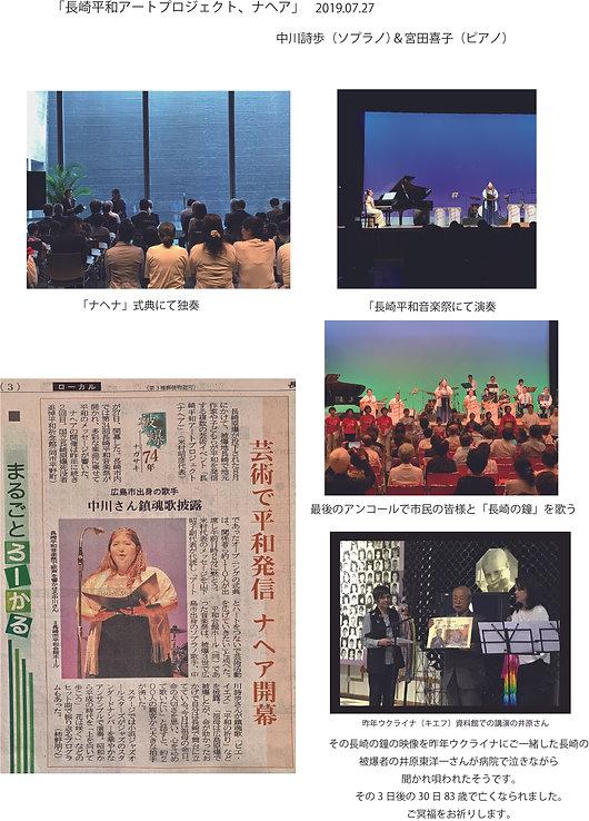 長崎報告.jpg