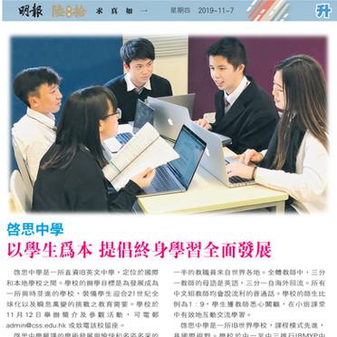 20191101_啟思中學以學生為本提倡終身學習全面發展_Mingpao.jpg