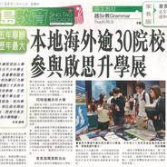 20151112_本地海外逾30院校參與啟思升學展_Singtao.jpg