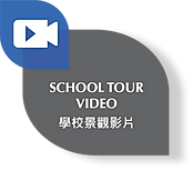 School_Tour_Video_Jan2021.png