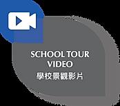 School_Tour_Video_Jan2021.png