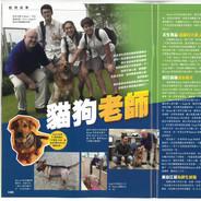 20190901_貓狗老師_AnimalPost.jpg