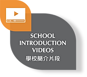 School_Introduction_Videos_Jan2021.png