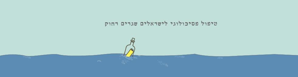 טיפול פסיכולוגי לישראלים באינטנרט