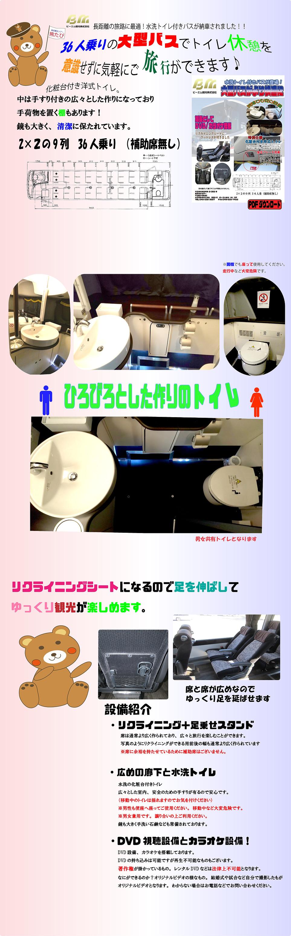 トイレ付きバスHP2020.11.10 (1).jpg