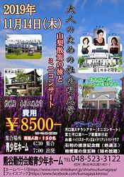 円形ホール内0810-1.png