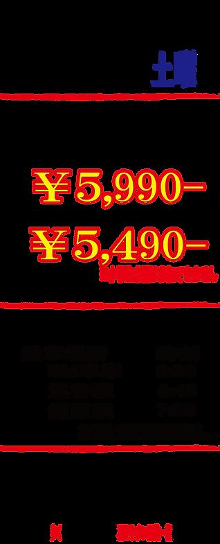 Wix 羽田.png