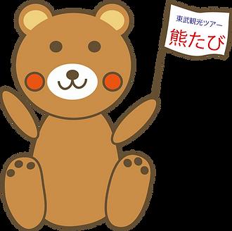 オリジナル熊3.png