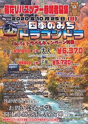 ドラゴンドラ チラシ 9.18 タイトル位置変更 熊たび (BMロゴ).jpg