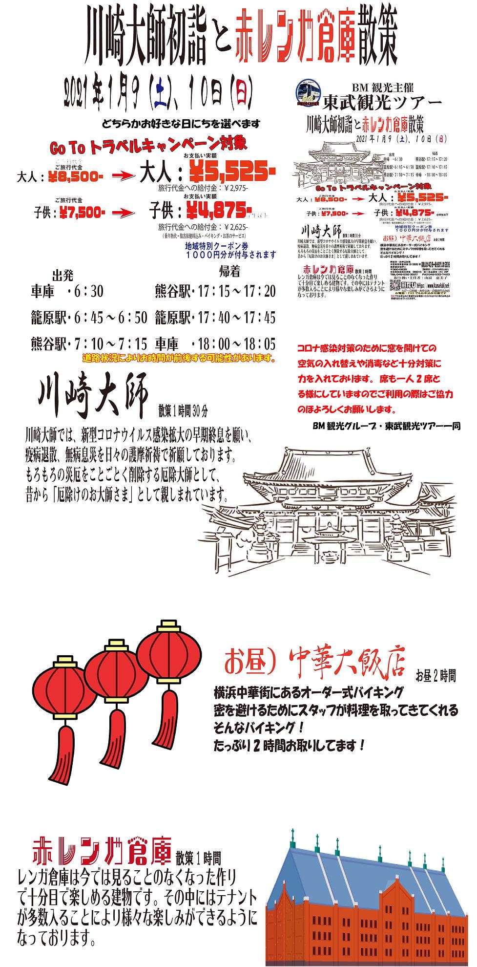 川崎大師初詣 HP.jpg