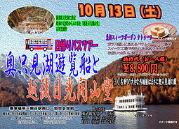 奥只見湖と越後日光開山堂_edited.jpg