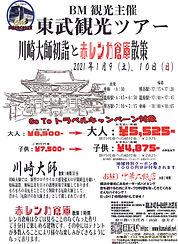 川崎大師初詣 BM観光 (1).jpg