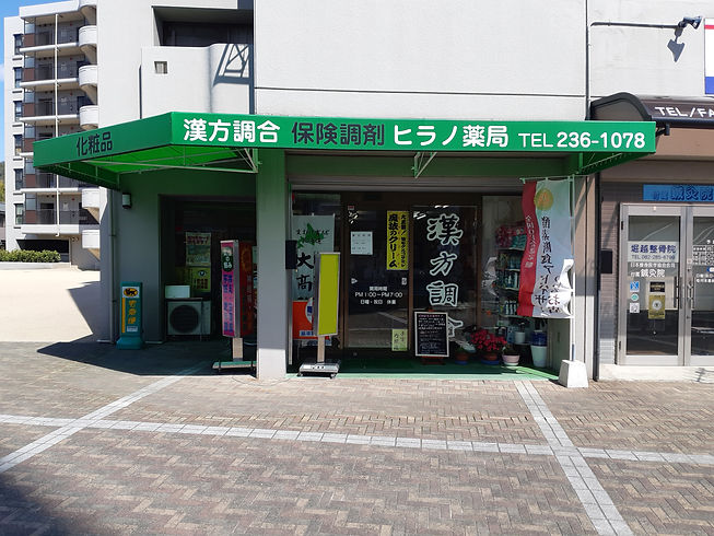 ヒラノ薬局店舗外観