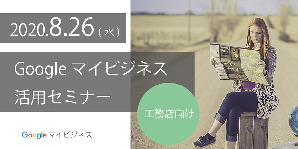 8/26(水)・工務店Googleマイビジネス活用セミナー