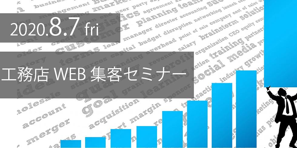 8/7(金)【無料】工務店WEB集客セミナー