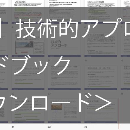 【ダウンロード】SEO対策・技術的アプローチハンドブック