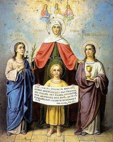Святые мученицы Вера, Надежда, Любовь и