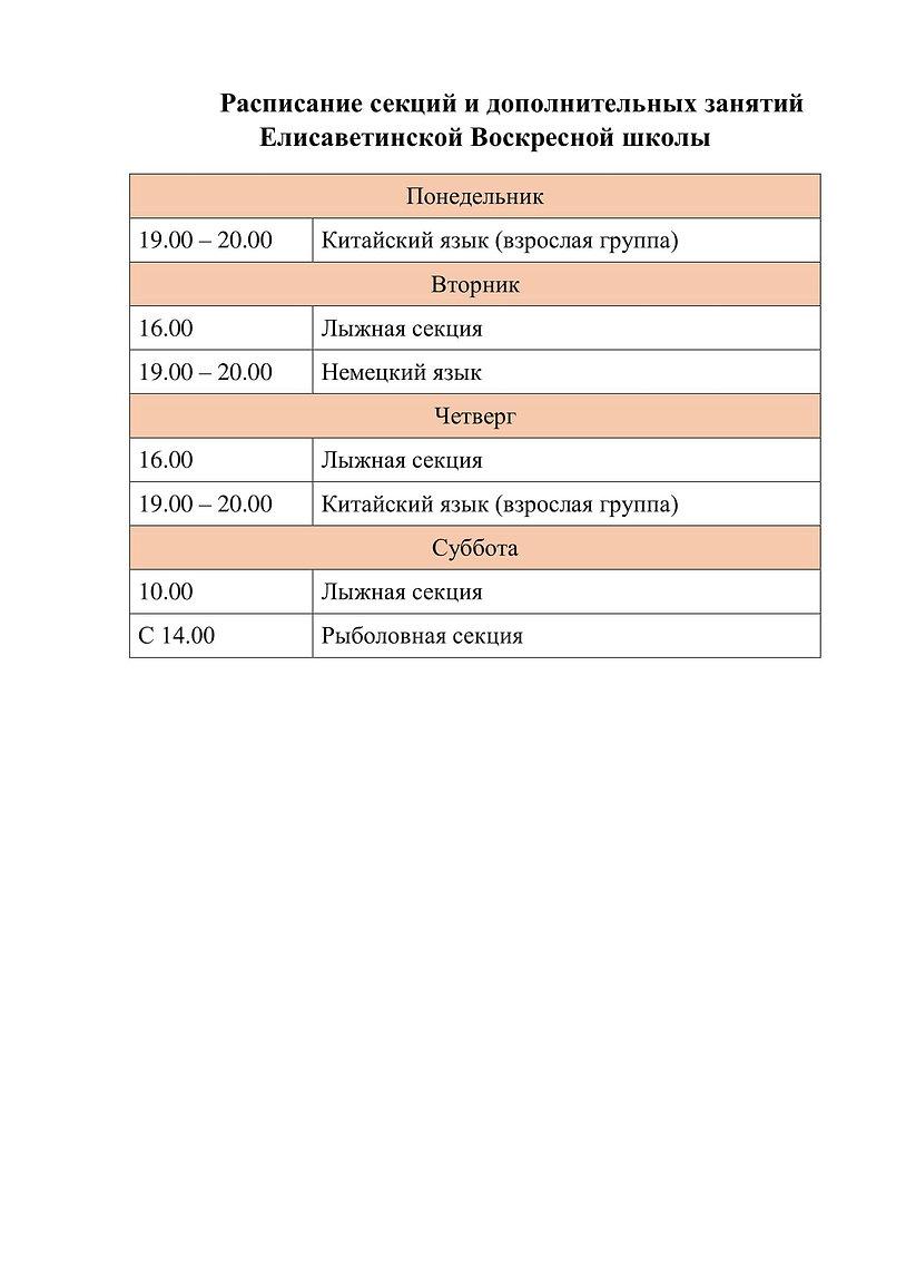 Расписание секций и доп занятий ВШ.jpg