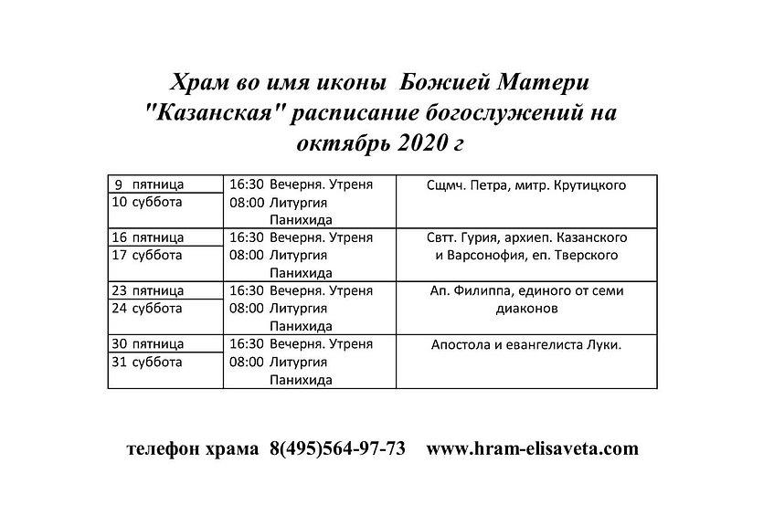 10 октябрь_ 2020 казанский_0001 (1).jpg