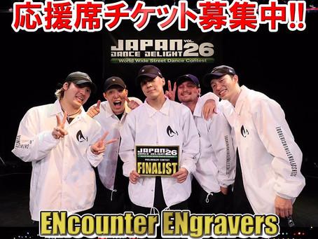 JDD26 応援席チケット販売中!!