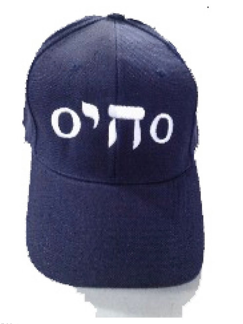 O Chai O (Black or Navy)