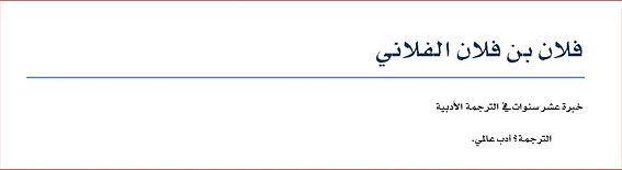 كيف يكتب المترجم سيرته الذاتية Cv أنا مترجم Riyadh I Am A