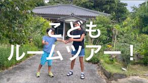 種子島の子供が泊ってくれてルームツアーをしてくれました!