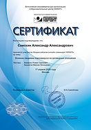 certificate1-1.jpg