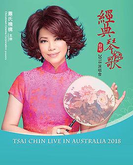 tsai-chin.jpg