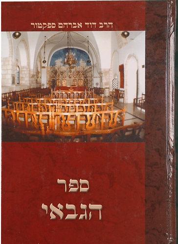 ספר הגבאי'  - הלכות ומנהגי בית הכנסת'