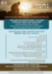 יום עיון בנושא ערב ניחום אבלים יהודה דן