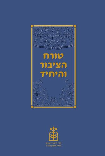 טורח הציבור והיחיד- ספר דיגיטלי