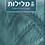 Thumbnail: סט מלילות' - 3 כרכים אסופת מחקרים תורניים'