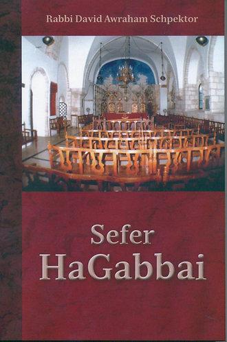 Sefer HaGabbai- ספר הגבאי אנגלית.Digital Book