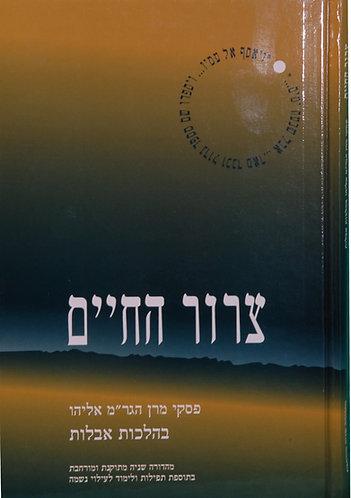 """צרור החיים' - שו""""ת בענייני אבלות עפ""""י פסקי הרב מרדכי אליהו זצ""""ל'"""
