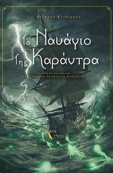 to navagio ths karadra, το ναυάγιο της Καράντρα, εκδόεσεις πηγή, meteor tales, angelos kyprianos, άγγελος κυπριανός, πειρατές, πειρατικό μυθιστόρημα, λογοτεχνία του φανταστικού, φαντασία