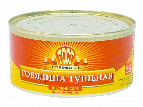 Консервы говядина ГОСТ ГОСРЕЗЕРВ 325гр (Россия) цена за шт