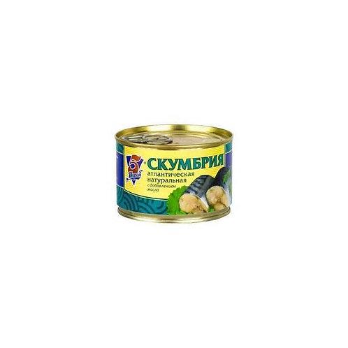 Скумбрия натуральная с добавлением масл 250гр (Россия) цена за шт