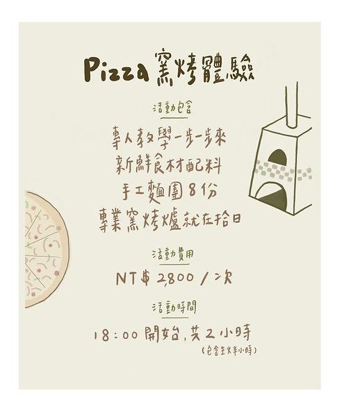 拾日窯烤披薩體驗內容