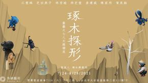 琢木以探形 臥虎途藏龍 《琢木探形:臺藝大七人木雕聯展》