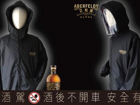 在家防疫也要喝黃金玉液|ABERFELDY送「艾柏迪抗菌風衣」抵擋疫情