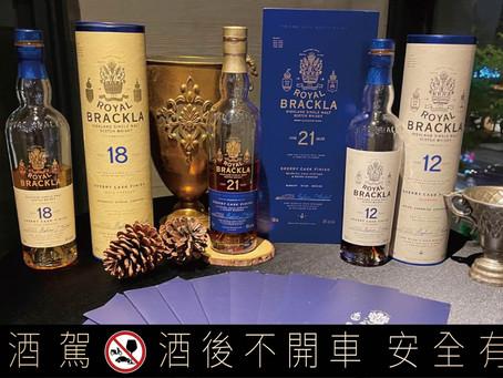 當皇家認證頂級酒款核心系列|遇到米其林餐盤頂級粵菜的美味碰撞