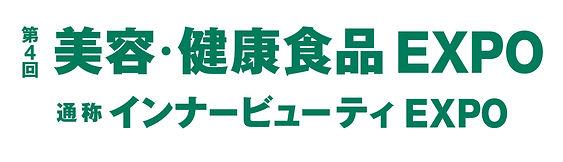 展示会ロゴ.jpg