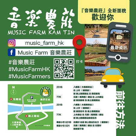 musicfarm_checkin-01.jpg