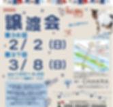 譲渡会チラシ2月・3月.jpg