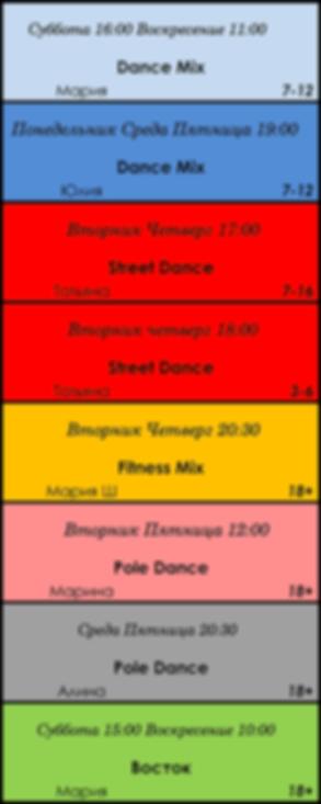 Мобильное расписание танцы.png