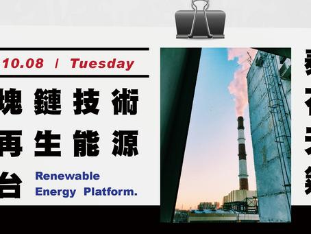 泰國石油和天然氣公司開發基於區塊鏈的可再生能源平台