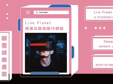 Live Planet推出基於區塊鏈的虛擬現實網絡