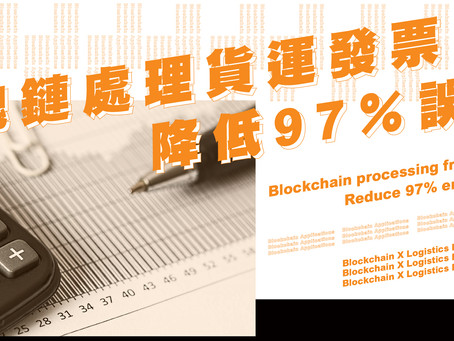 區塊鏈處理貨運發票降低97%誤差!